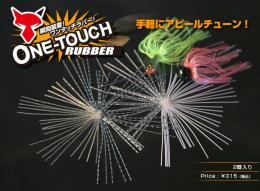 ONE TOUCH RUBBER
