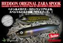 Megabass CARROZZERIA LTD ZARA SPOOK