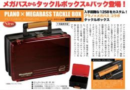 PLANO×Megabass TACKLE BOX(PLANO1258)